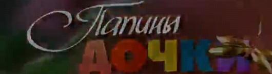 papiny-dochki-334-seriya