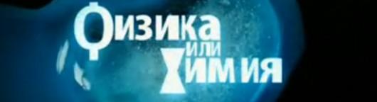 fizika-ili-ximiya-na-sts-5-seriya-2011-smotret-onlajn
