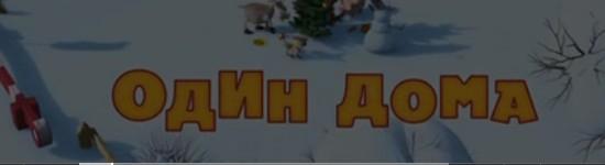 masha-i-medved-21-seriya-odin-doma