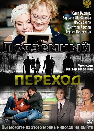 Подземный переход 2012 смотреть онлайн