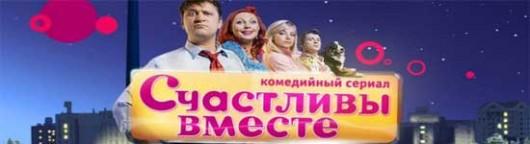 schastlivy-vmeste-6-sezon-27-seriya