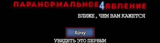 paranormalnogo-yavleniya-4