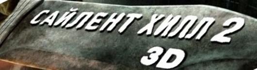 sajlent-xill-2