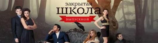 zakrytaya-shkola-133-seriya
