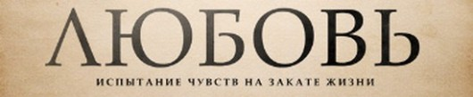 lyubov-2012