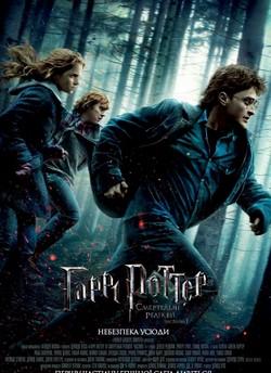 Рецензия к фильму Гарри Поттер и дары смерти: Часть I