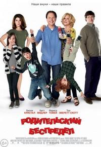 Описание к фильму «Родительский беспредел» (2012)