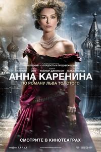 Анна Каренина. Описание фильма.