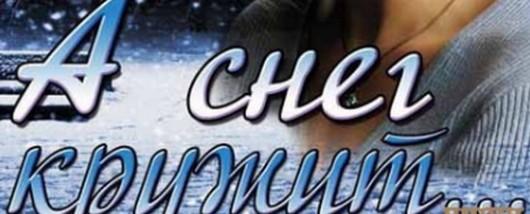 """Отзыв о сериале """"А снег кружит""""(2013)"""