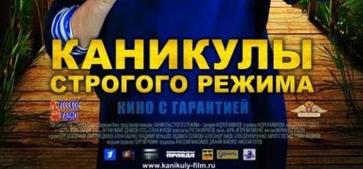 """Немного о фильме """"Каникулы строгого режима"""""""