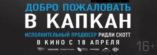 """Описание к фильму """"Добро пожаловать в капкан"""" 2013"""