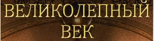 Великолепный век 105 серия на русском языке