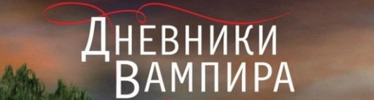 Дневники вампира 5 сезон 3 серия