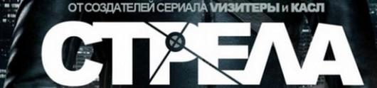 Стрела 2 сезон 1 серия