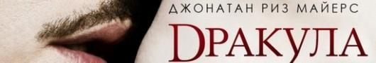 Дракула 1 сезон 1 серия