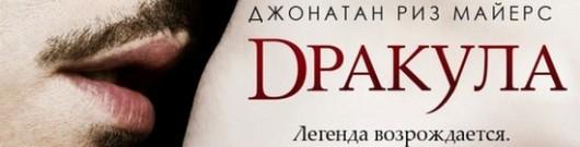 Дракула 1 сезон 2 серия
