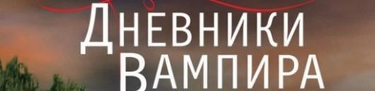 Дневники вампира 5 сезон 11 серия кубик в кубе