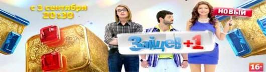 zajcev-1-2-sezon-9-seriya