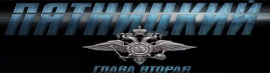 pyatnickij-glava-vtoraya-24-seriya-smotret-onlajn