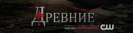 Древние 1 сезон 1 серия 2 серия