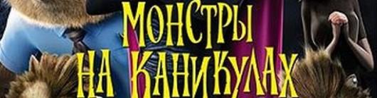 Мультфильм Монстры на каникулах 2012